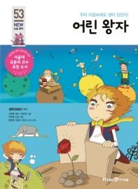 어린 왕자(개정판)(아이세움 New 논술 명작 53)