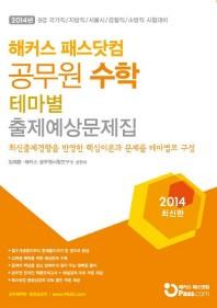 공무원 수학 테마별 출제예상문제집(2014)