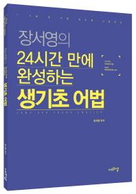 장서영의 24시간 만에 완성하는 생기초 어법