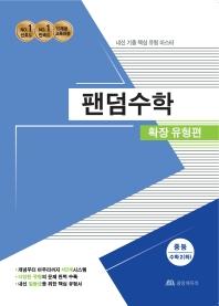팬덤수학 중등 수학2(하) 확장유형편(2021)