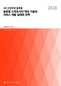 4차 산업혁명 플랫폼 글로벌 스마트시티 핵심 기술과 서비스 개발 실태와 전략