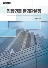 집합건물 관리단분쟁(2020)(개정판)