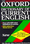 OXFORD DICTIONARY OF CURRENT ENGLISH(NEW)