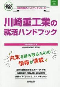 '20 川崎重工業の就活ハンドブック