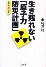 生き殘れない「原子力防災計畵」 地方政治の現實