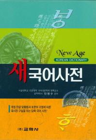새국어사전(2015)(New Age)