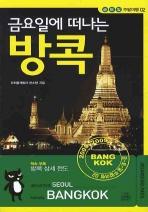 금요일에 떠나는 방콕(금토일 주말여행 02)