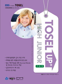 TOSEL UP HIGH JUNIOR(기본편)