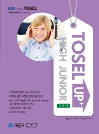 TOSEL UP HIGH JUNIOR(기본편)(CD2장포함)