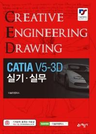 CATIA V5-3D 실기 실무