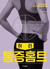 통증홈트: 허리
