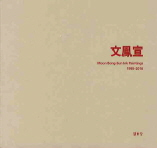 문봉선(1998-2010)(양장본 HardCover)
