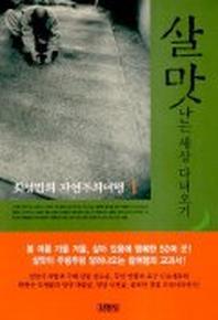 살맛나는 세상 다녀오기(최성민의 자연주의여행 1) (2001년 초판)