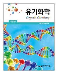 유기화학(개정판)