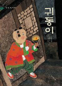 귀동이(땅 별 그림 책 중국)(양장본 HardCover)