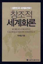 창조적 세계화론(대한민국 세계화전략)
