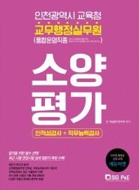 인천광역시 교육청 교무행정실무원 소양평가(2018)
