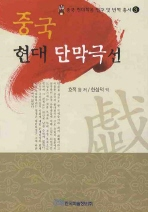 중국 현대 단막극선(중국 현대희곡 연구 및 번역총서 3)