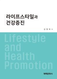 라이프스타일과 건강증진