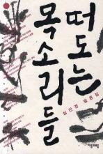 떠도는 목소리들(Paperback)