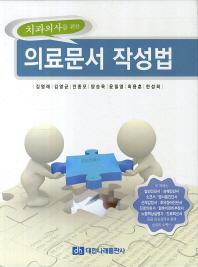 의료문서 작성법(치과의사를 위한)(양장본 HardCover)