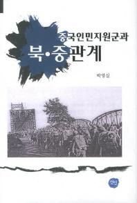 중국인민지원군과 북 중 관계
