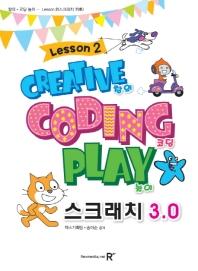 스크래치3.0. 2: 창의 코딩 놀이