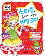 소녀시대: 스타일이 돋보이는 나만의 비밀 코디