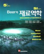 Beer의 재료역학(5판)