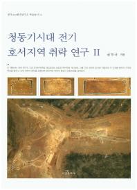 청동기시대 전기 호서지역 취락 연구. 2(한국고고환경연구소 학술총서 14)