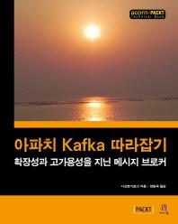 아파치 Kafka 따라잡기(acorn+PACKT)