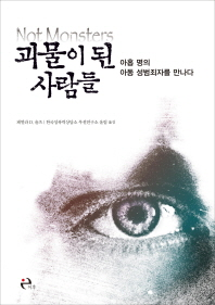 괴물이 된 사람들(Paperback)