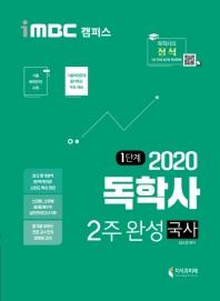 국사 2주 완성(독학사)(2020)
