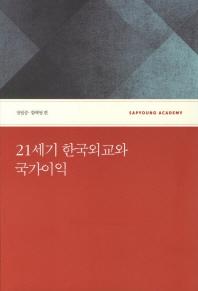 21세기 한국외교와 국가이익