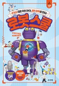 로봇 스쿨(꿈꾸는 10대를 위한 2)