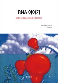 RNA 이야기