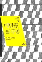 메밀꽃 필 무렵(한국현대문학전집 5)