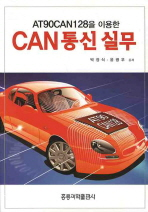 CAN 통신 실무(AT90CAN128을 이용한)(CD1장포함)