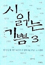 시 읽는 기쁨. 3: 한국 현대 시인 46인과의 아름다운 만남, 그 세번째