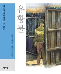 유황불(대활자본)(어르신 이야기책 307)