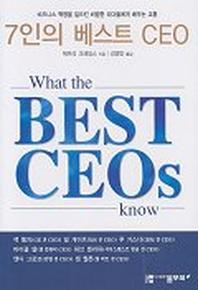 7인의 베스트 CEO(What the BEST CEOs know)