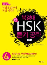 북경대 신HSK 듣기 공략 6급(MP3CD1장포함)(신HSK북경대 영역별 공략 시리즈)