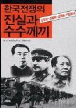 한국전쟁의 진실과 수수께끼