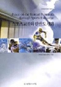 스포츠교류와 한반도평화(민족통일 체육연구총서3)