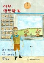강박증에 시달리는 아동을 도우려면 세트(마음이 아픈 아동을 위한 책)(스프링)(전2권)