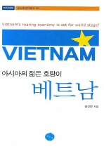 아시아의 젊은 호랑이 베트남(미래에셋 글로벌경제총서 6)