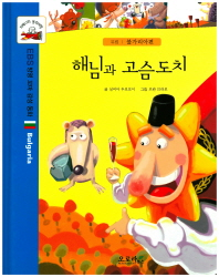 해님과 고슴도치(지혜나라 동화여행)(양장본 HardCover)