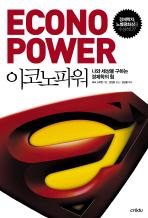 이코노파워(ECONO POWER)