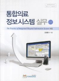 통합의료 정보시스템 실무(2판)