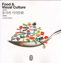 음식과 시각문화